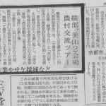 10-15ツアー記事_京都新聞