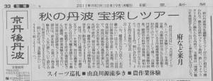 10-19ツアー記事_読売新聞