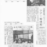 秋の大丹波ツアー記事 京都新聞