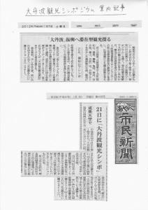 大丹波シンポ案内記事