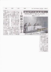 1月22日京都新聞