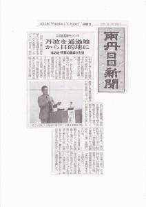 1月23日両丹日日新聞
