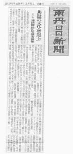 両丹日日新聞