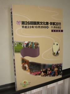 京都国文祭 冊子