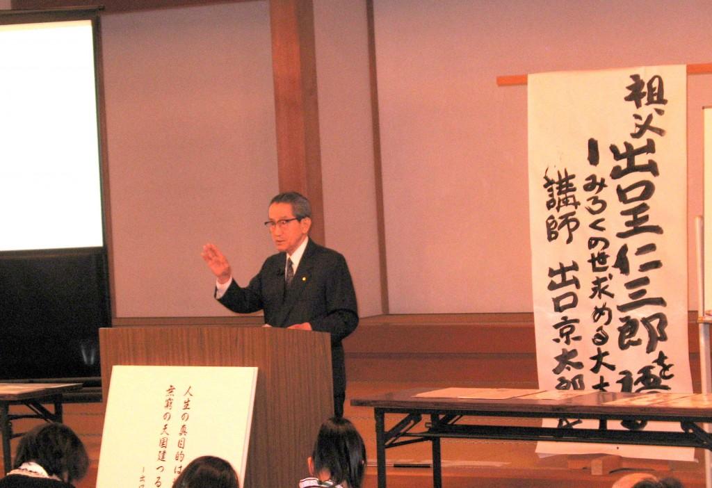 出口京太郎先生の講演