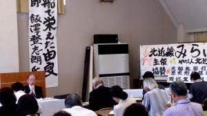 由良の歴史を探る会 飯澤会長の講義