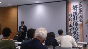舞鶴市からの歓迎の言葉-櫻井次長